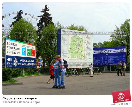 Купить «Люди гуляют в парке», эксклюзивное фото № 282681, снято 1 мая 2008 г. (c) lana1501 / Фотобанк Лори