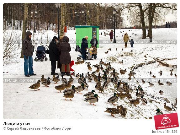 Люди и утки, фото № 154129, снято 16 декабря 2007 г. (c) Сергей Лаврентьев / Фотобанк Лори