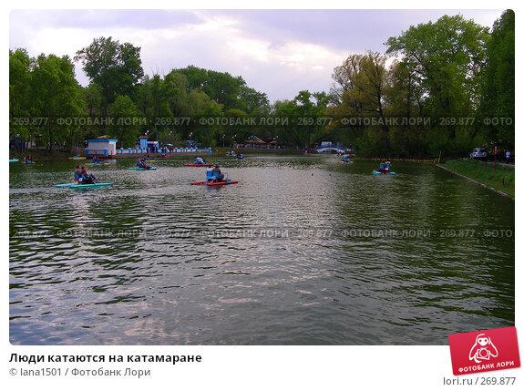 Люди катаются на катамаране, эксклюзивное фото № 269877, снято 2 мая 2008 г. (c) lana1501 / Фотобанк Лори