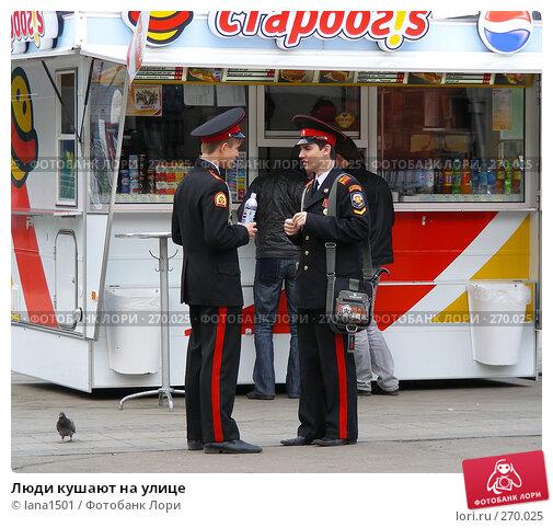 Люди кушают на улице, эксклюзивное фото № 270025, снято 2 мая 2008 г. (c) lana1501 / Фотобанк Лори