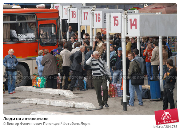Люди на автовокзале, фото № 284785, снято 26 сентября 2007 г. (c) Виктор Филиппович Погонцев / Фотобанк Лори