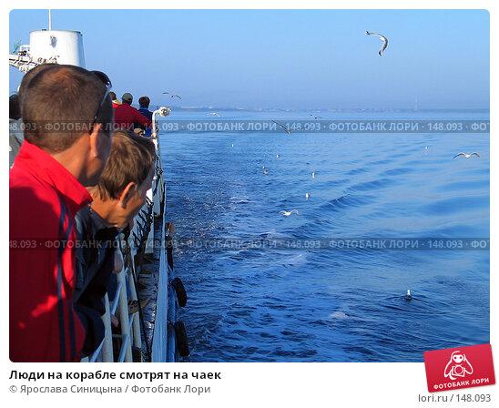 Люди на корабле смотрят на чаек, фото № 148093, снято 16 августа 2007 г. (c) Ярослава Синицына / Фотобанк Лори