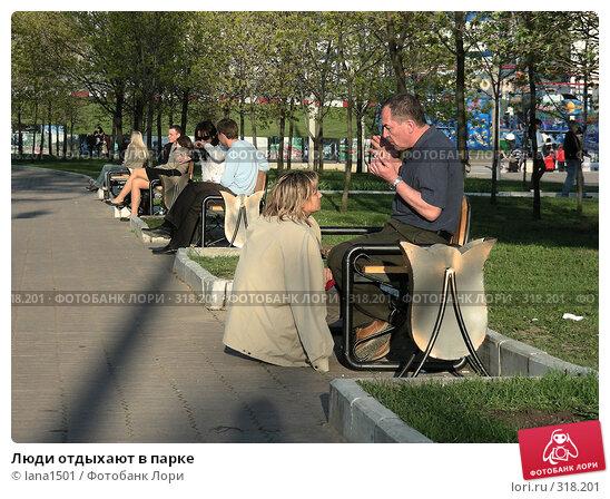 Люди отдыхают в парке, эксклюзивное фото № 318201, снято 27 апреля 2008 г. (c) lana1501 / Фотобанк Лори