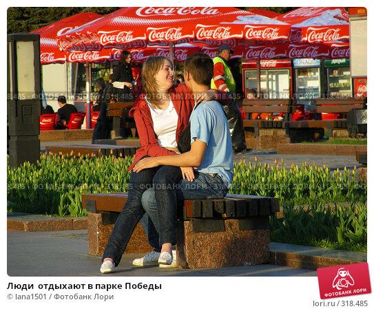 Люди  отдыхают в парке Победы, эксклюзивное фото № 318485, снято 27 апреля 2008 г. (c) lana1501 / Фотобанк Лори