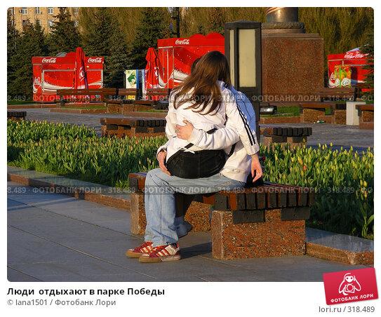 Люди  отдыхают в парке Победы, эксклюзивное фото № 318489, снято 27 апреля 2008 г. (c) lana1501 / Фотобанк Лори
