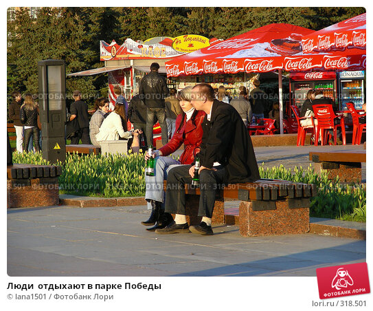 Люди  отдыхают в парке Победы, эксклюзивное фото № 318501, снято 27 апреля 2008 г. (c) lana1501 / Фотобанк Лори