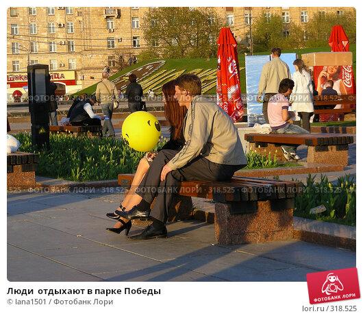 Купить «Люди  отдыхают в парке Победы», эксклюзивное фото № 318525, снято 27 апреля 2008 г. (c) lana1501 / Фотобанк Лори