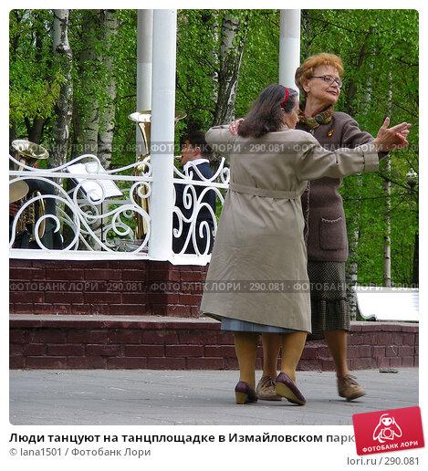 Купить «Люди танцуют на танцплощадке в Измайловском парке», эксклюзивное фото № 290081, снято 10 мая 2008 г. (c) lana1501 / Фотобанк Лори