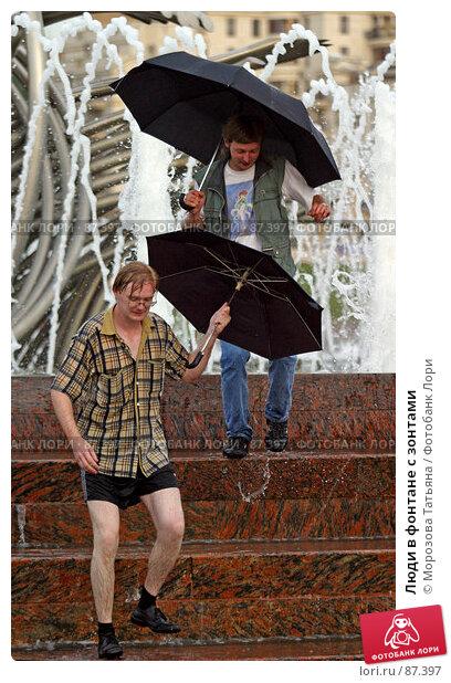 Люди в фонтане с зонтами, фото № 87397, снято 17 июля 2005 г. (c) Морозова Татьяна / Фотобанк Лори