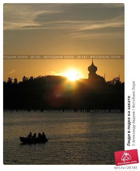 Люди в лодке на закате, фото № 29141, снято 3 июля 2005 г. (c) Александр Авдеев / Фотобанк Лори