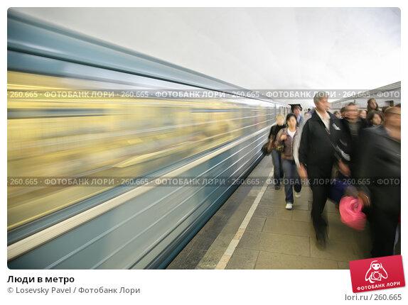 Люди в метро, фото № 260665, снято 20 февраля 2017 г. (c) Losevsky Pavel / Фотобанк Лори