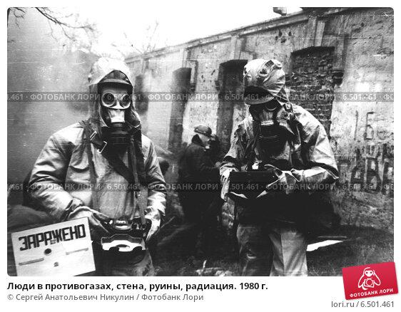 Люди в противогазах, стена, руины, радиация. 1980 г., фото № 6501461, снято 1 октября 2000 г. (c) Сергей Анатольевич Никулин / Фотобанк Лори