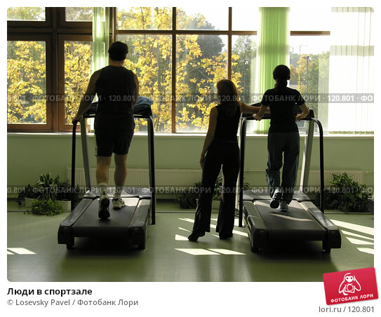 Купить «Люди в спортзале», фото № 120801, снято 25 сентября 2005 г. (c) Losevsky Pavel / Фотобанк Лори