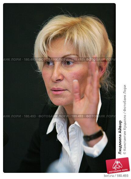 Людмила Айвар, фото № 180493, снято 7 февраля 2007 г. (c) Константин Куцылло / Фотобанк Лори