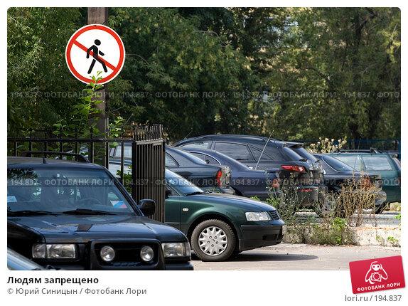 Людям запрещено, фото № 194837, снято 24 августа 2007 г. (c) Юрий Синицын / Фотобанк Лори