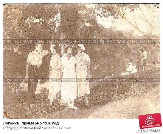 Купить «Луганск, примерно 1930 год», фото № 286653, снято 27 апреля 2018 г. (c) Эдуард Межерицкий / Фотобанк Лори