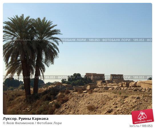 Луксор. Руины Карнака, фото № 189053, снято 15 января 2008 г. (c) Яков Филимонов / Фотобанк Лори