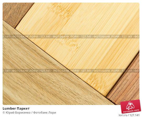 Купить «Lumber Паркет», фото № 127141, снято 22 ноября 2017 г. (c) Юрий Борисенко / Фотобанк Лори