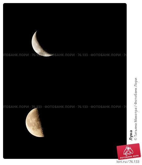 Луна, фото № 76133, снято 8 августа 2007 г. (c) Татьяна Макотра / Фотобанк Лори