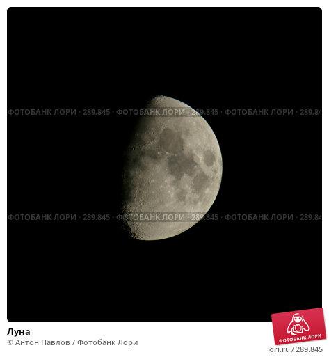 Луна, фото № 289845, снято 26 мая 2007 г. (c) Антон Павлов / Фотобанк Лори