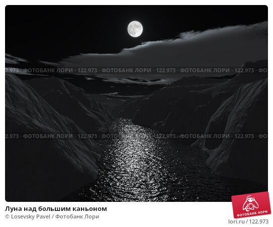 Луна над большим каньоном, фото № 122973, снято 30 мая 2017 г. (c) Losevsky Pavel / Фотобанк Лори