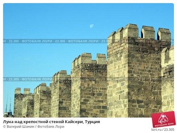 Луна над крепостной стеной Кайсери, Турция, фото № 23305, снято 10 ноября 2006 г. (c) Валерий Шанин / Фотобанк Лори
