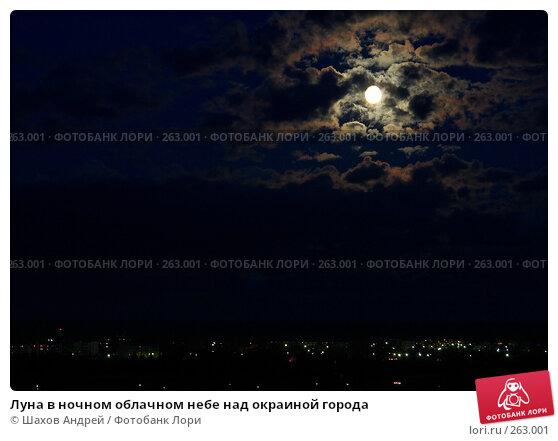 Луна в ночном облачном небе над окраиной города, фото № 263001, снято 24 сентября 2007 г. (c) Шахов Андрей / Фотобанк Лори