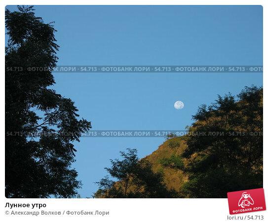 Лунное утро, фото № 54713, снято 8 ноября 2006 г. (c) Александр Волков / Фотобанк Лори