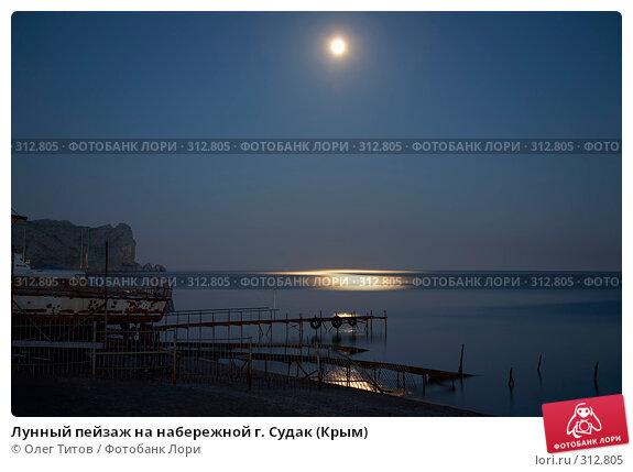 Лунный пейзаж на набережной г. Судак (Крым), фото № 312805, снято 18 мая 2008 г. (c) Олег Титов / Фотобанк Лори