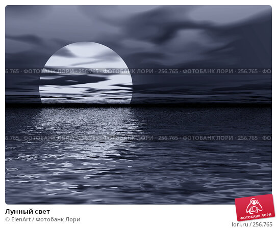 Лунный свет, иллюстрация № 256765 (c) ElenArt / Фотобанк Лори