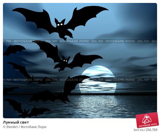 Лунный свет, иллюстрация № 256769 (c) ElenArt / Фотобанк Лори
