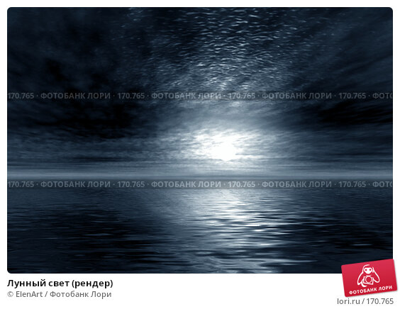 Лунный свет (рендер), иллюстрация № 170765 (c) ElenArt / Фотобанк Лори
