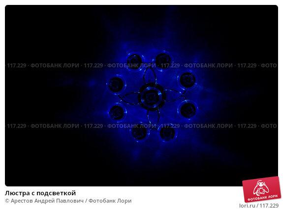 Люстра с подсветкой, фото № 117229, снято 27 октября 2007 г. (c) Арестов Андрей Павлович / Фотобанк Лори