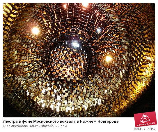 Люстра в фойе Московского вокзала в Нижнем Новгороде, фото № 15457, снято 27 августа 2006 г. (c) Комиссарова Ольга / Фотобанк Лори