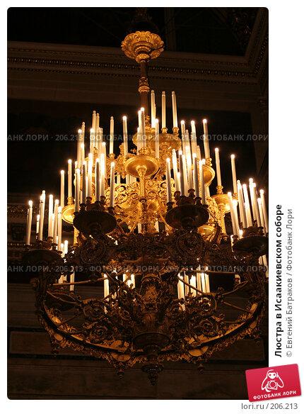 Купить «Люстра в Исаакиевском соборе», фото № 206213, снято 16 августа 2007 г. (c) Евгений Батраков / Фотобанк Лори