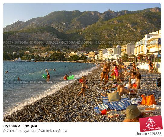 Купить «Лутраки. Греция.», фото № 449353, снято 15 августа 2006 г. (c) Светлана Кудрина / Фотобанк Лори