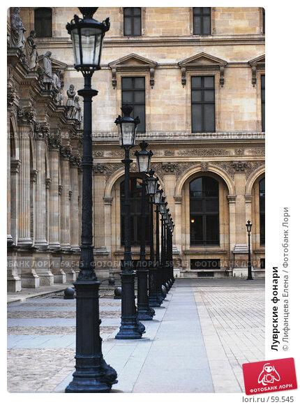 Луврские фонари, фото № 59545, снято 23 августа 2017 г. (c) Лифанцева Елена / Фотобанк Лори