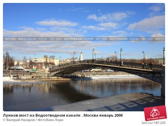 Лужков мост на Водоотводном канале . Москва январь 2008, фото № 187233, снято 27 января 2008 г. (c) Валерий Назаров / Фотобанк Лори