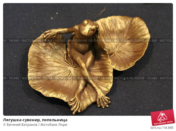 Лягушка-сувенир, пепельница, фото № 14945, снято 8 сентября 2006 г. (c) Евгений Батраков / Фотобанк Лори