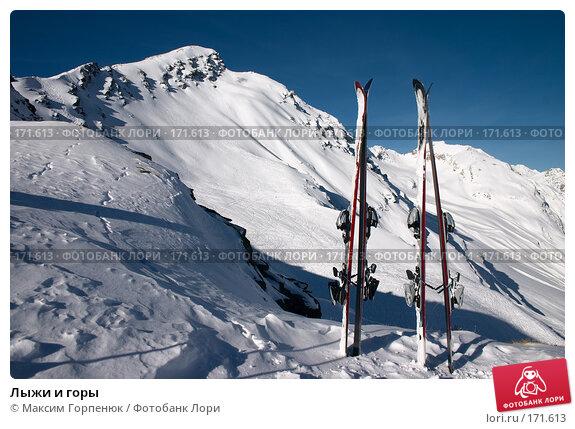 Лыжи и горы, фото № 171613, снято 9 февраля 2007 г. (c) Максим Горпенюк / Фотобанк Лори