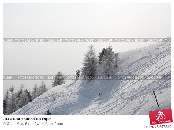 Купить «Лыжная трасса на горе», фото № 3657569, снято 3 февраля 2012 г. (c) Иван Михайлов / Фотобанк Лори
