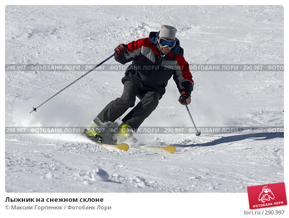 Купить «Лыжник на снежном склоне», фото № 290997, снято 25 декабря 2007 г. (c) Максим Горпенюк / Фотобанк Лори