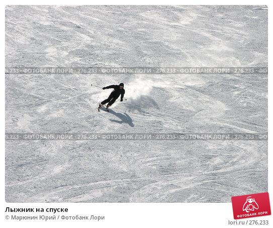Лыжник на спуске, фото № 276233, снято 6 марта 2006 г. (c) Марюнин Юрий / Фотобанк Лори