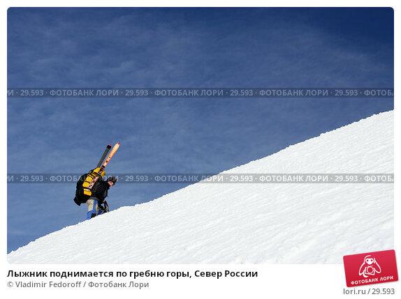 Лыжник поднимается по гребню горы, Север России, фото № 29593, снято 24 марта 2007 г. (c) Vladimir Fedoroff / Фотобанк Лори