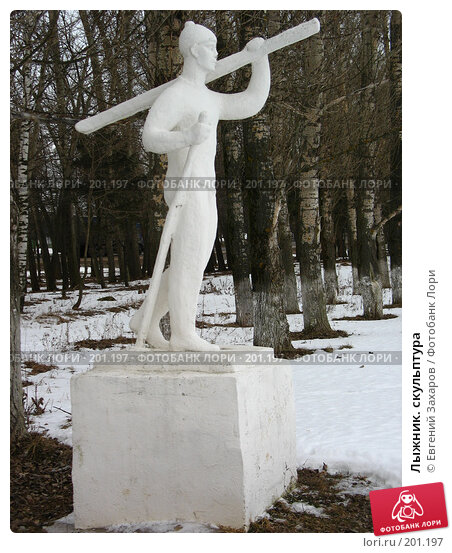 Лыжник. скульптура, фото № 201197, снято 13 февраля 2008 г. (c) Евгений Захаров / Фотобанк Лори