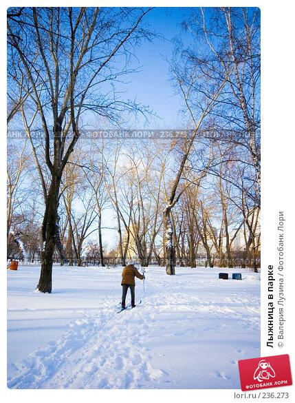 Лыжница в парке, фото № 236273, снято 22 февраля 2008 г. (c) Валерия Потапова / Фотобанк Лори