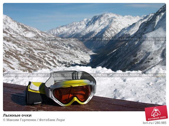 Лыжные очки, фото № 280985, снято 11 февраля 2007 г. (c) Максим Горпенюк / Фотобанк Лори