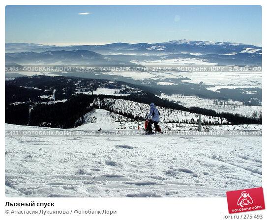 Купить «Лыжный спуск», фото № 275493, снято 3 февраля 2006 г. (c) Анастасия Лукьянова / Фотобанк Лори