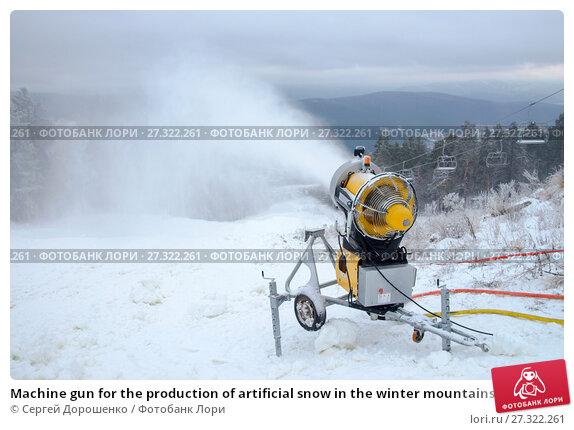 Купить «Machine gun for the production of artificial snow in the winter mountains, prepare for ski activities», фото № 27322261, снято 12 ноября 2017 г. (c) Сергей Дорошенко / Фотобанк Лори