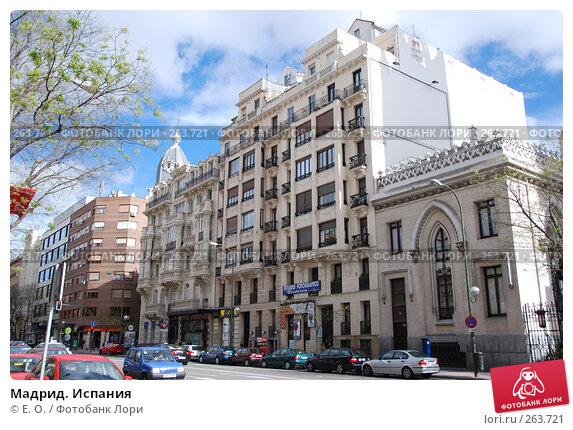 Купить «Мадрид. Испания», фото № 263721, снято 20 апреля 2008 г. (c) Екатерина Овсянникова / Фотобанк Лори